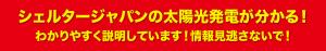シェルタージャパンの太陽光発電が分かる!